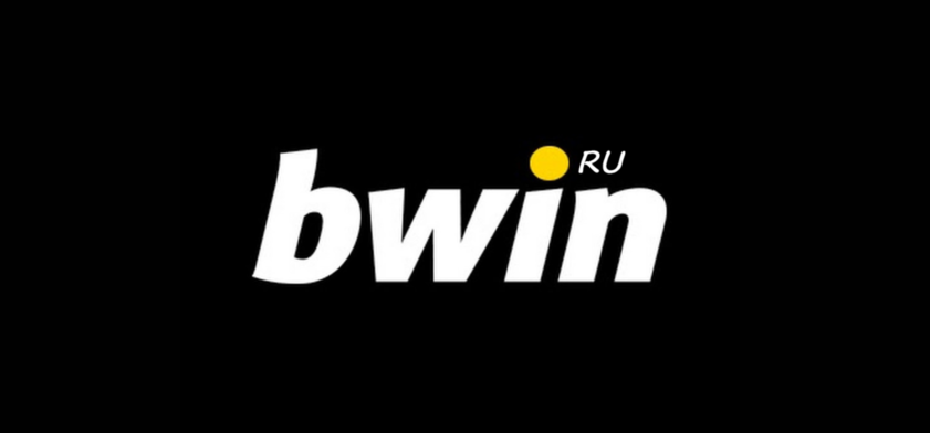 Я люблю тебя BWIN (самопризнание в любви)