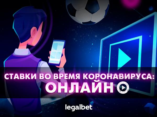 Дмитрий Сидоров: Ставки во время коронавируса: онлайн.