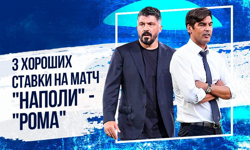 """Топ-3 ставки на матч """"Наполи"""" - """"Рома"""""""