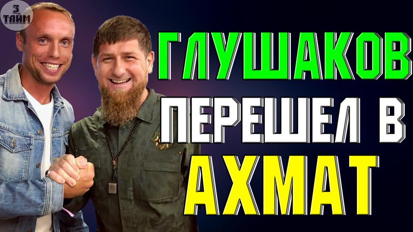 Денис Глушаков перешел в Ахмат. Я в шоке