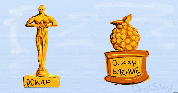Ставки на премию «Золотая Малина»