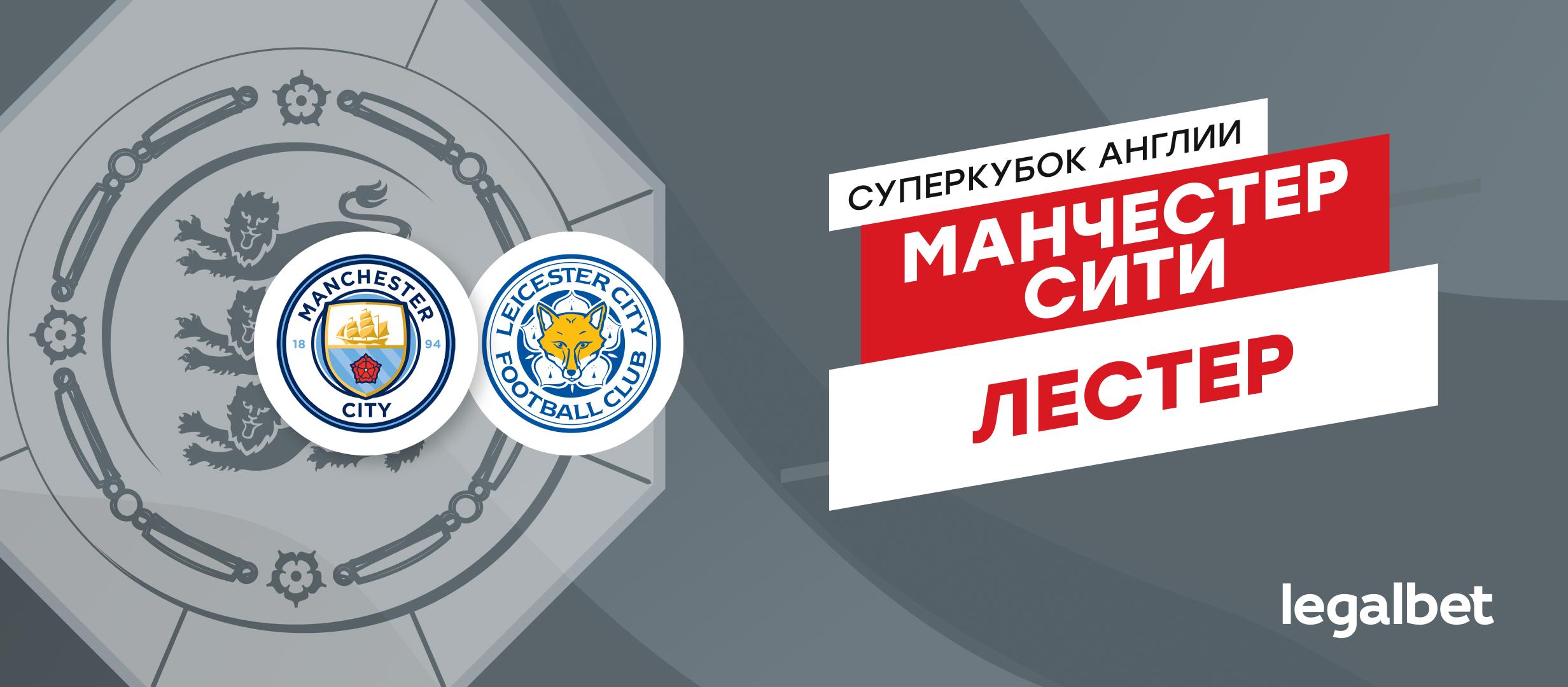 «Манчестер Сити» — «Лестер»: ставки и коэффициенты на матч