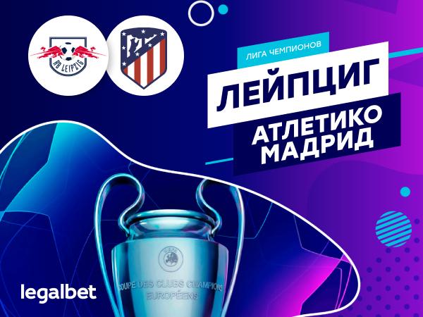 Максим Погодин: «Лейпциг» – «Атлетико» Мадрид: матч под угрозой срыва из-за коронавируса.