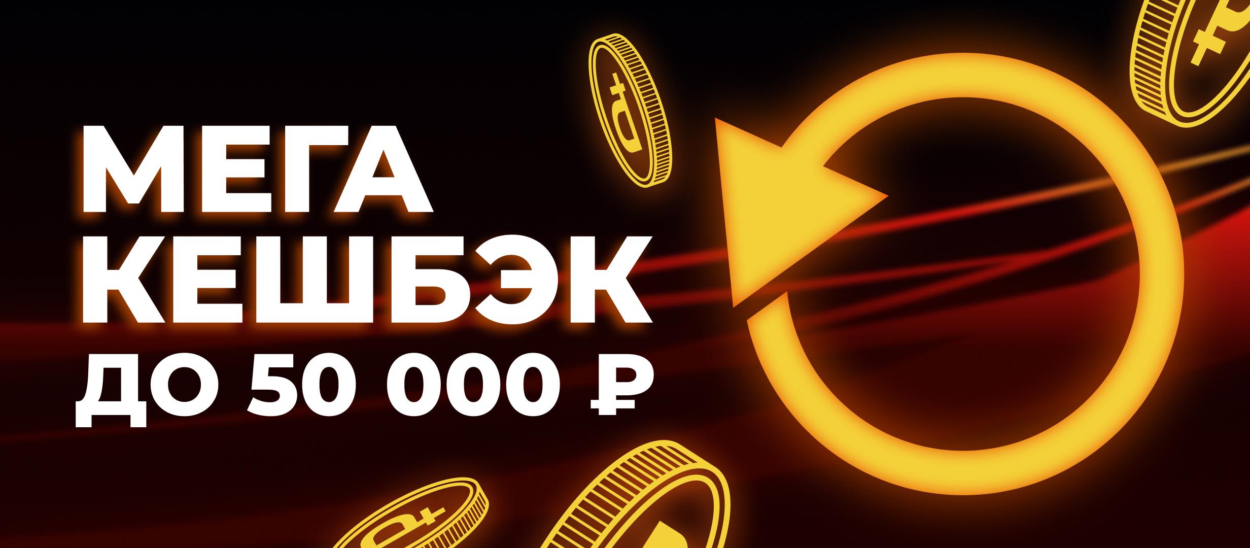 Фрибет от 888 50000 ₽.