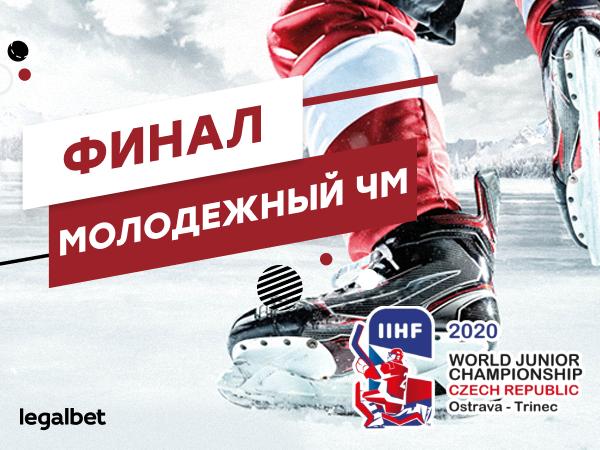 Legalbet.ru: Россия – Канада: на что ставить в финале МЧМ- 2020?.