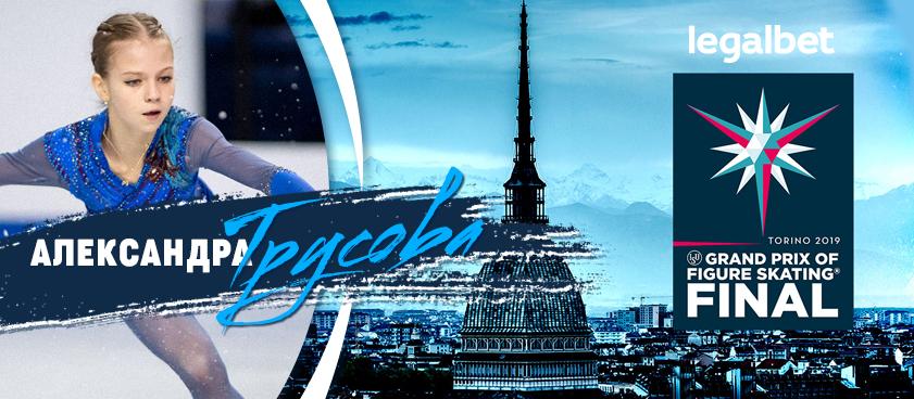 Букмекеры: Александра Трусова – фаворит финала Гран-при