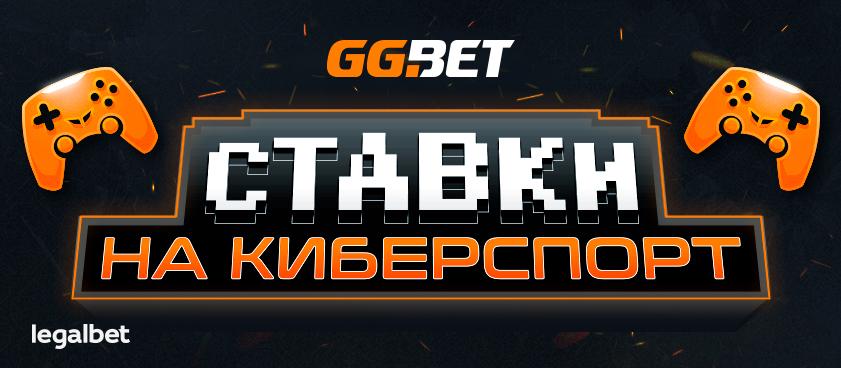 GGBet – Ставки на киберспорт в GGBet: обзор киберспортивной линии ...