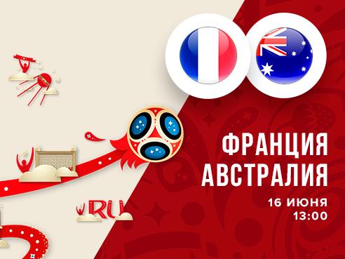 Legalbet.ru: Франция – Австралия на чемпионате мира: какие ставки на матч рекомендует статистика команд?.