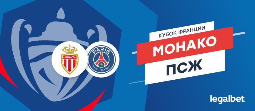 «Монако» — ПСЖ: коэффициенты и ставки на матч