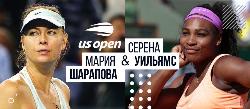Шарапова – Уильямс: о статистике и ставках на матч US Open 2019