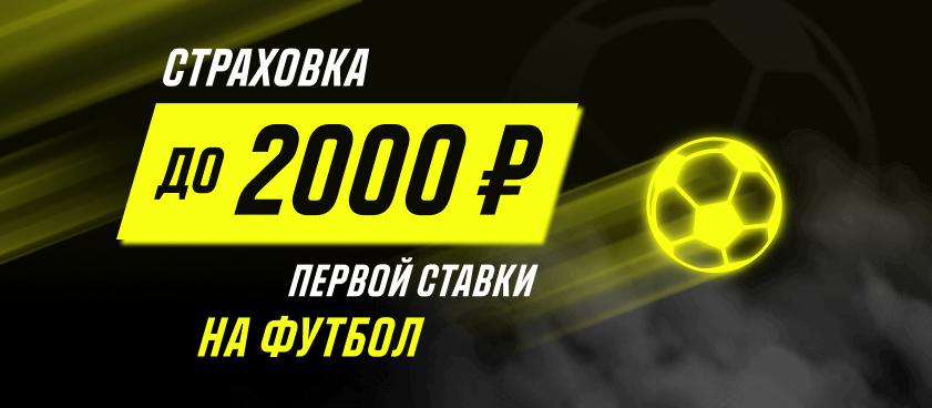Страховка ставки от Париматч 2000 ₽.