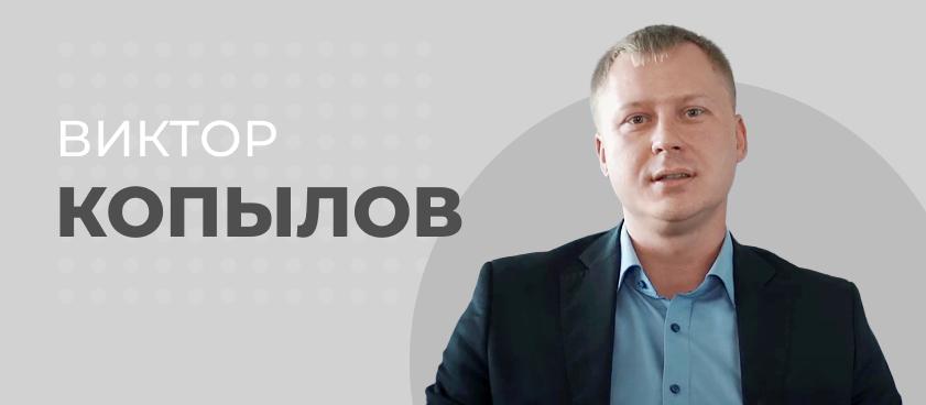 Виктор Копылов: «Можем предоставлять услуги хеджирования позиций для букмекеров»