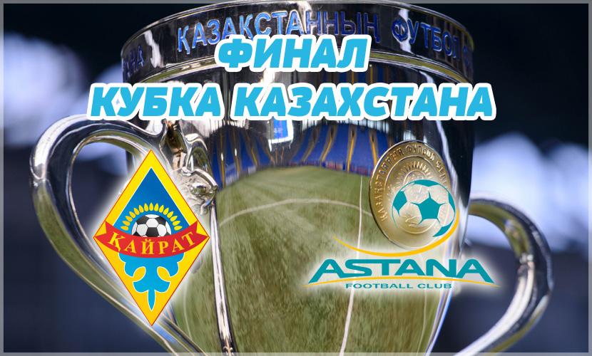 Прогноз на финал Кубка Казахстана по футболу