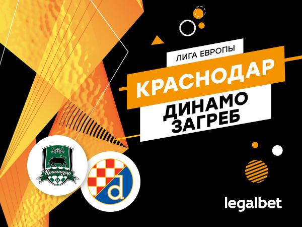 Максим Погодин: «Краснодар» — «Динамо» Загреб: сложный балканский барьер для российского клуба.