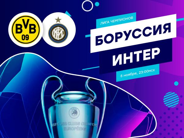 Legalbet.ru: «Боруссия» – «Интер»: топ-10 ставок на матч Лиги чемпионов.