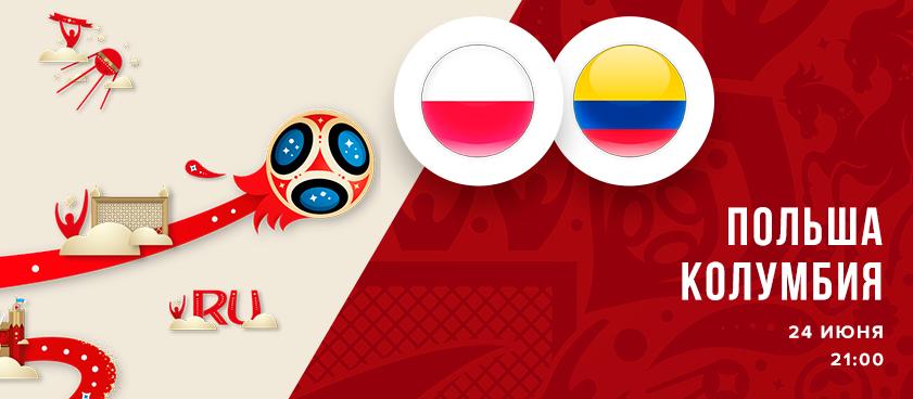 Польша – Колумбия на чемпионате мира – 2018: ставки по статистике