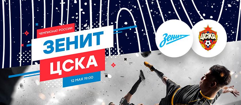 «Зенит» – ЦСКА: ставки на матч, в котором будут чествовать чемпиона РПЛ
