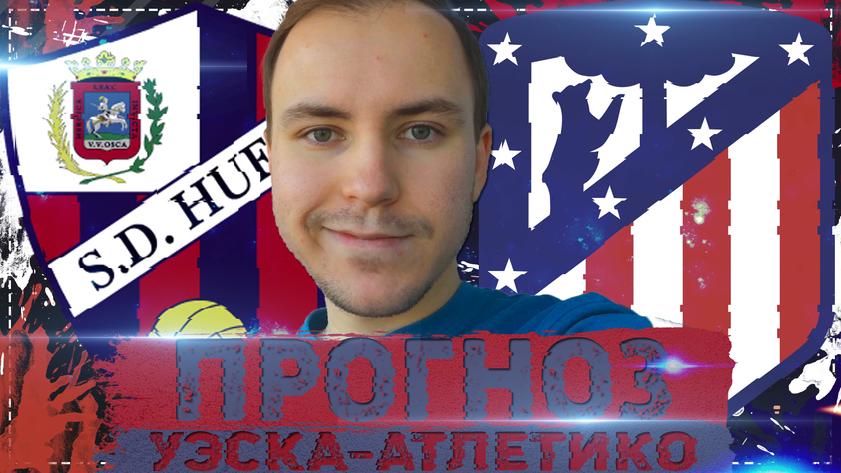 УЭСКА - АТЛЕТИКО МАДРИД ПРОГНОЗ НА МАТЧ ⚽ ЛА ЛИГА 19.01.2018