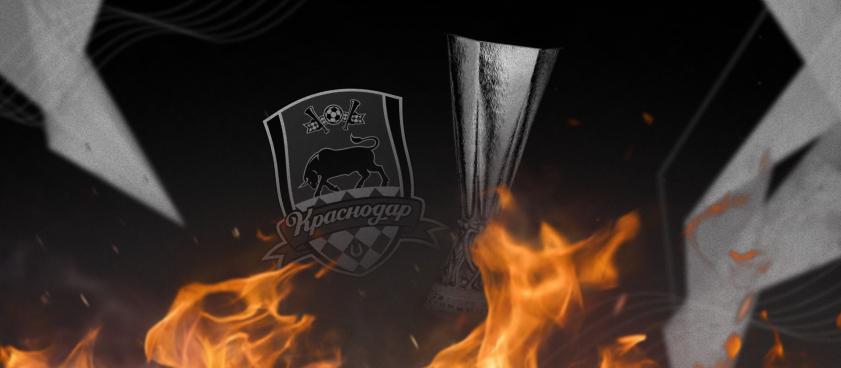 Шансы «Краснодара» на выход в 1/8 финала Лиги Европы упали в три раза