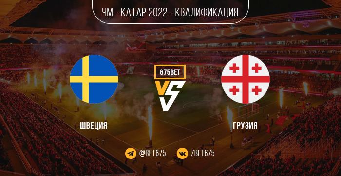 Швеция - Грузия   Прогноз на матч