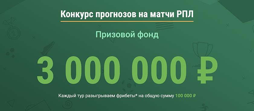 Фрибет от Лига Ставок 3000000 ₽.