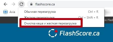 Очистка кэша на иностранном аналоге Flashscore
