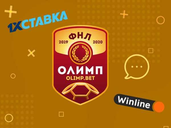 Legalbet.ru: Букмекеры – о задержке линий на ФНЛ: это обычная практика.