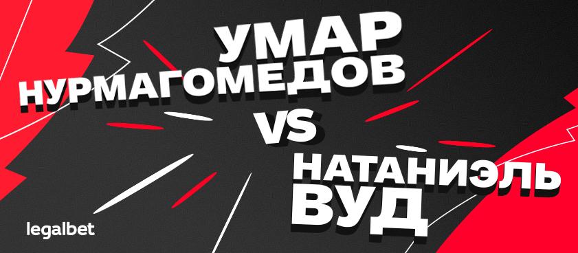 Нурмагомедов – Вуд: ставки и коэффициенты на дебют россиянина в UFC