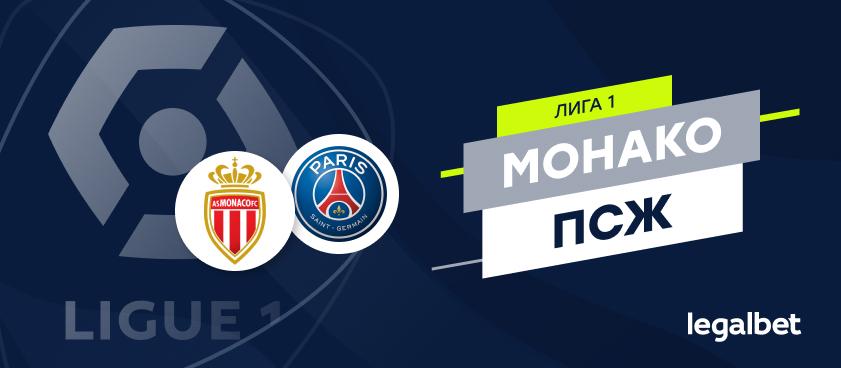 «Монако» – ПСЖ: ставки и коэффициенты на матч
