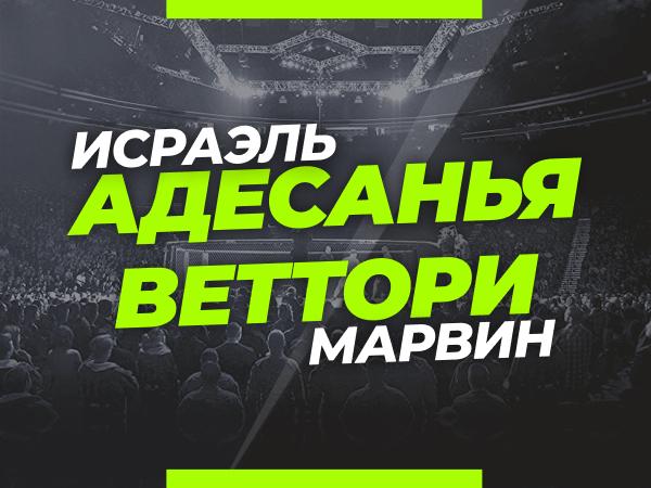 Андрей Музалевский: Адесанья — Веттори: ставки и коэффициенты на титульный бой UFC 263.