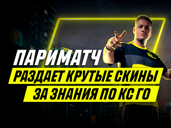 Кеш-бонус от Париматч 1600000 ₸.