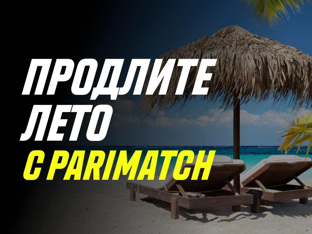Кеш-бонус от Париматч 70000 ₸.