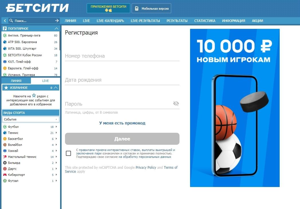 бк бетсити букмекерская контора официальный сайт онлайн