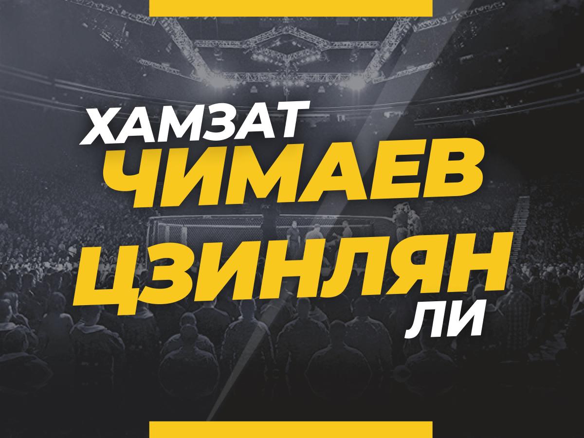 Андрей Музалевский: Чимаев – Ли Цзинлян: ставки и коэффициенты на возвращение Волка в октагон.
