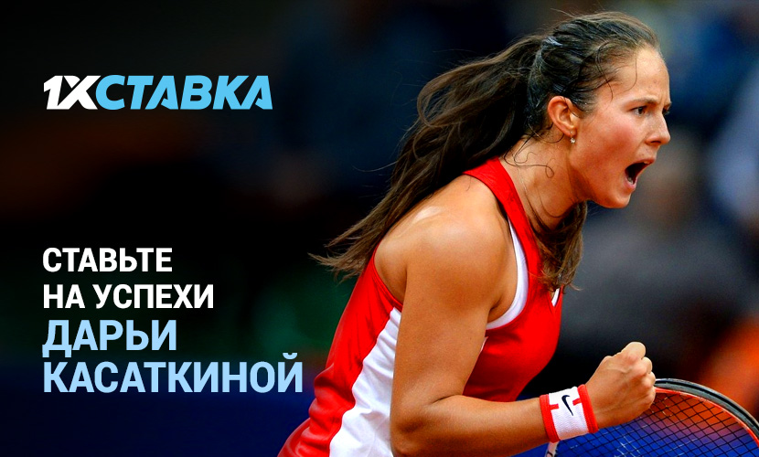 Ставьте на успехи Дарьи Касаткиной
