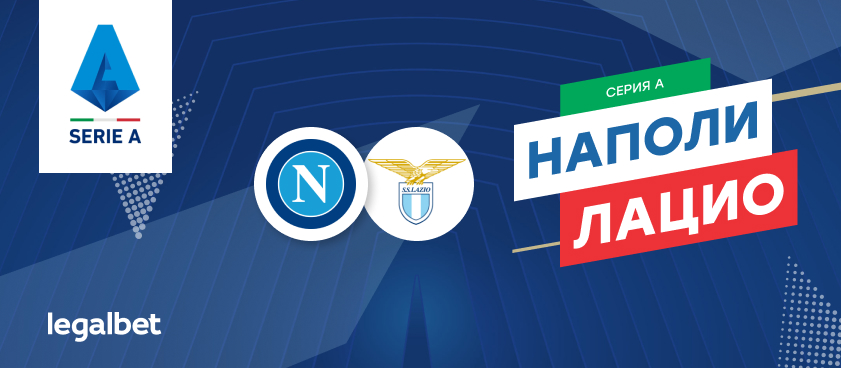 «Наполи» – «Лацио»: мотивация Неаполя и борьба Рима за второе место