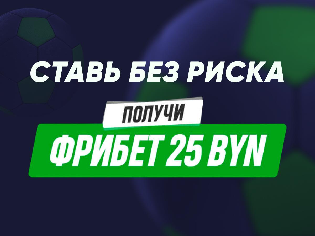 Страховка ставки от Maxline 25 руб..