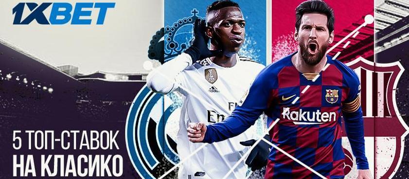 5 топ-ставок на Класико в Мадриде: версия 1xBet