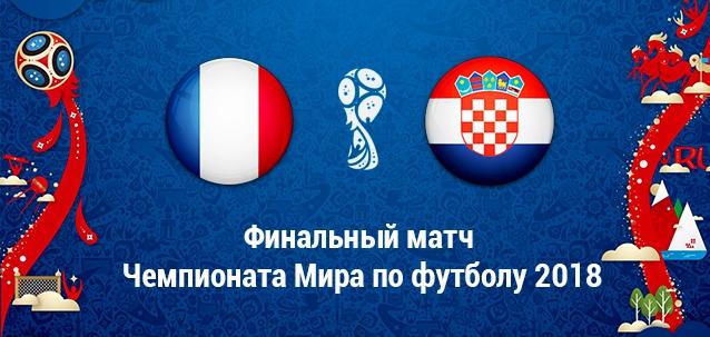15.07.2018 18:00 Франция - Хорватия Прогноз на Матч