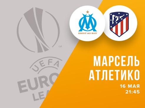 Legalbet.ru: «Марсель» — «Атлетико»: на что ставить в финале Лиги Европы? Ищем факты.