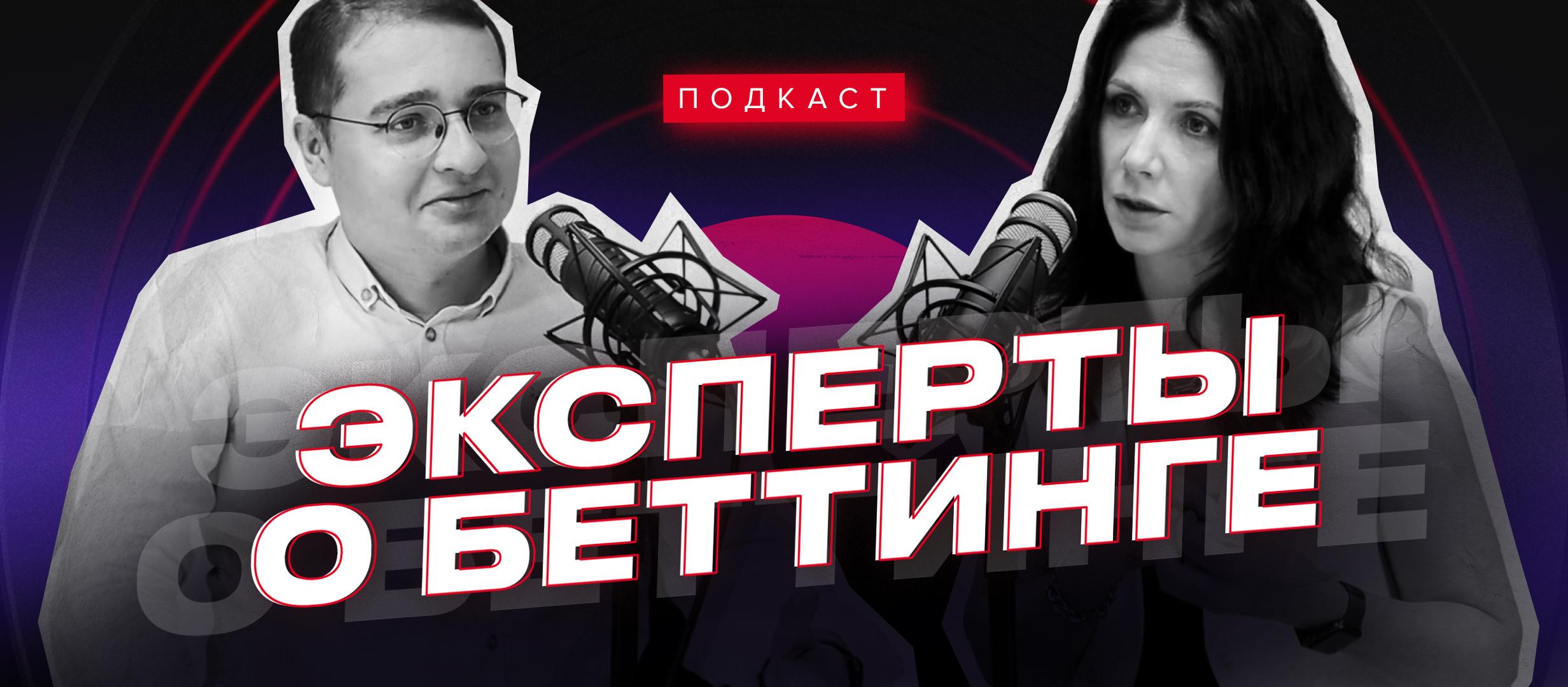 Подкаст «Эксперты о беттинге» с Владимиром Горевым и Светланой Шабалиной. Текстовая версия
