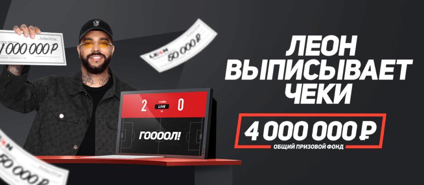 Кеш-бонус от Leon 4000000 ₽.