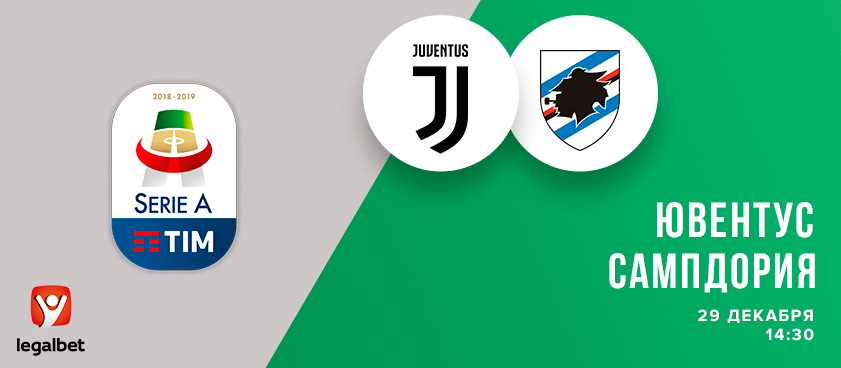 «Ювентус» – «Сампдория»: 10 ставок по трендам на матч Серии А