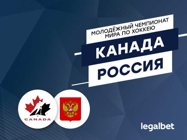 Максим Погодин: Канада – Россия: полуфинал вашей мечты.