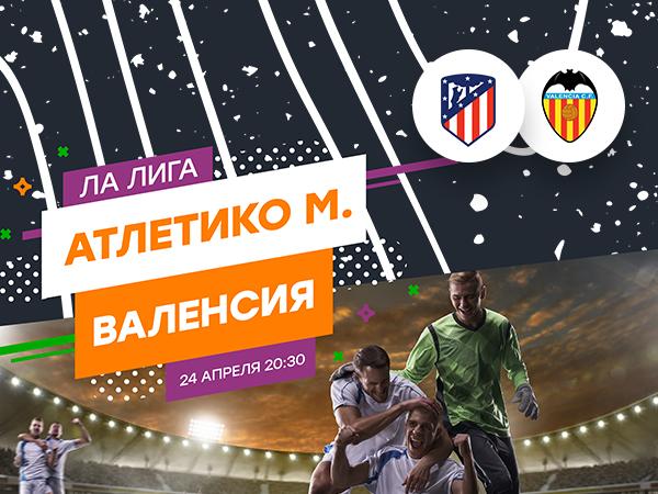 Legalbet.ru: «Атлетико Мадрид» – «Валенсия»: ставки на матч, в котором статистика сразится с мотивацией.