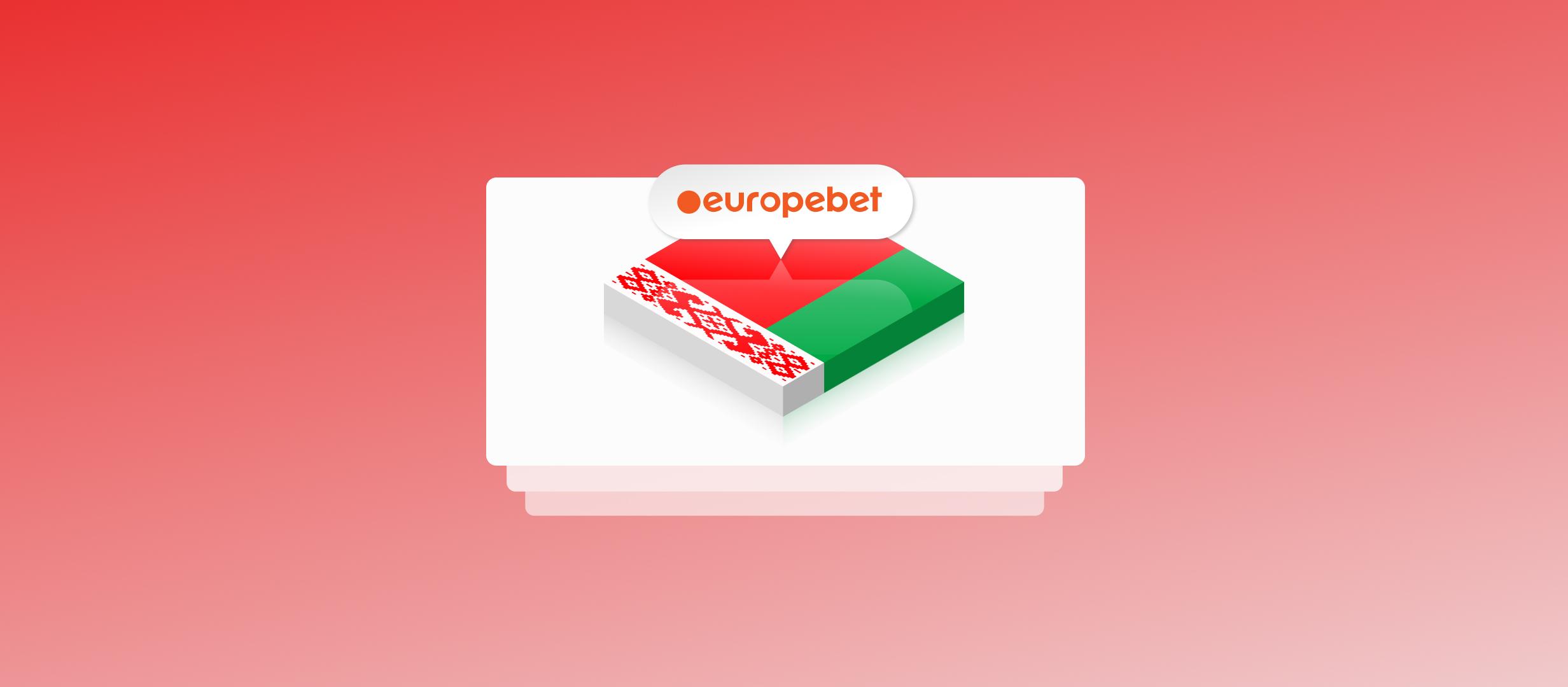 Betsson Group вышла на белорусский рынок с оператором Europebet
