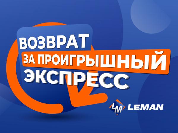 Кешбэк от LemanBet.