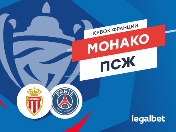 Legalbet.ru: «Монако» — ПСЖ: лучший финал Кубка, который только можно представить.