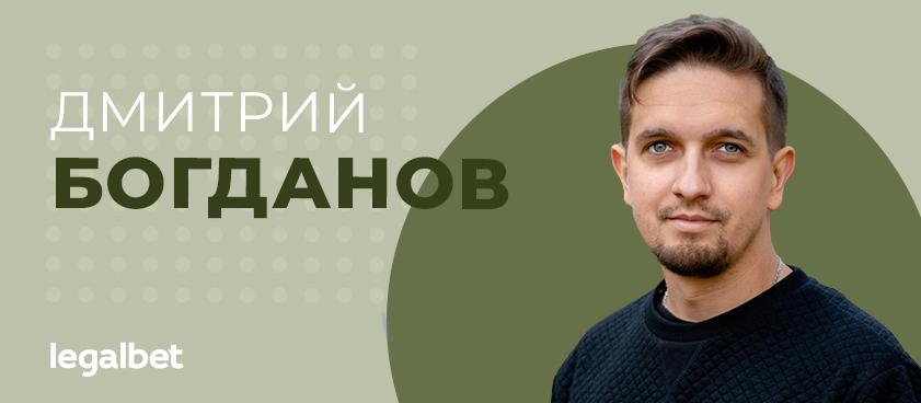 Дмитрий Богданов: «Мы помогаем букмекерам превратить эмоцию в транзакцию»