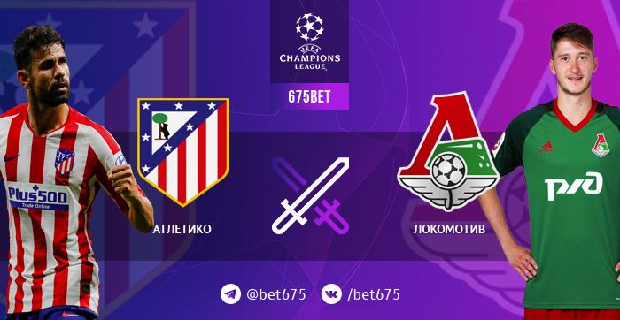 Атлетико Мадрид - Локомотив / Лига Чемпионов